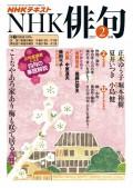 NHK 俳句 2017年2月号