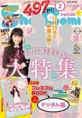 Sho−Comi 2018年2号(2017年12月20日発売)