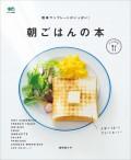 簡単ワンプレートがいっぱい朝ごはんの本!