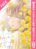 集英社 少女まんが新刊 無料マガジン 2018年8月号