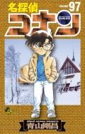 名探偵コナン 97
