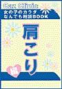 肩こり編〜女の子のカラダなんでも相談BOOK