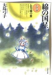 綿の国星(3)
