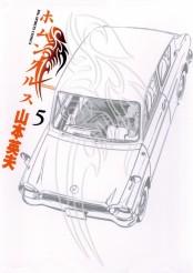 ホムンクルス 5