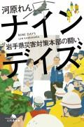 【期間限定価格】ナインデイズ 岩手県災害対策本部の闘い