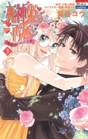 死神姫の再婚 ─薔薇園の時計公爵─(3)