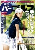 週刊パーゴルフ 2015/8/11号