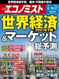 週刊エコノミスト2021年8/10号・17合併号