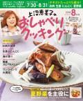 上沼恵美子のおしゃべりクッキング2018年8月号