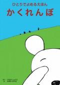 ひとりでよめる絵本シリーズ1「かくれんぼ」