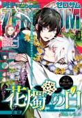 Comic ZERO-SUM (コミック ゼロサム) 2020年10月号