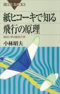 【期間限定価格】紙ヒコーキで知る飛行の原理 身近に学ぶ航空力学