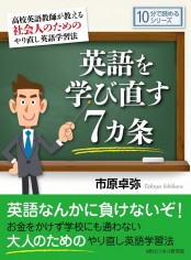 英語を学び直す7カ条 高校英語教師が教える社会人のためのやり直し英語学習法。