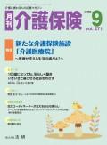 月刊介護保険 2018年9月号