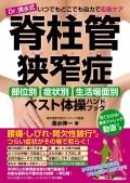 わかさ夢MOOK46  Dr.清水式 脊柱管狭窄症ベスト体操ハンドブック
