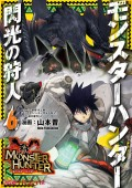 モンスターハンター 閃光の狩人 (6)