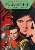 宇宙英雄ローダン・シリーズ 電子書籍版83