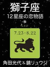 獅子座 -12星座の恋物語-