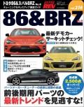 ハイパーレブ Vol.214 トヨタ86&BRZ No.8