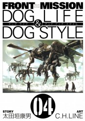FRONT MISSION DOG LIFE & DOG STYLE4巻
