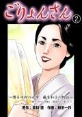 ごりょんさん 〜博多中洲の女帝 藤堂和子の物語〜 2