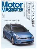 Motor Magazine 2014年3月号/No.704