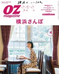 OZmagazine  2018年4月号  No.552