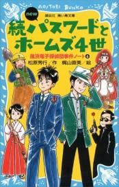 続パスワードとホームズ4世 new(改訂版) 風浜電子探偵団事件ノート6