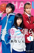 春待つ僕ら MOVIE EDITION(1)