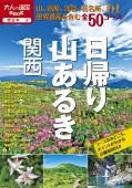 日帰り山あるき 関西(2021年版)