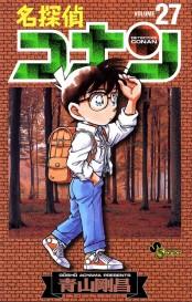 名探偵コナン 27