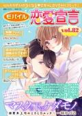 モバイル恋愛宣言 Vol.82