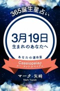 365誕生日占い〜3月19日生まれのあなたへ〜