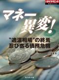 マネー異変!(週刊ダイヤモンド特集BOOKS Vol.354)