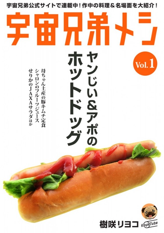 宇宙兄弟メシ vol.1