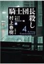 騎士団長殺し―第2部 遷ろうメタファー編(下)―(新潮文庫)