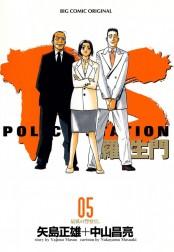 PS−羅生門− 5