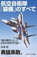 【期間限定特別価格】航空自衛隊「装備」のすべて