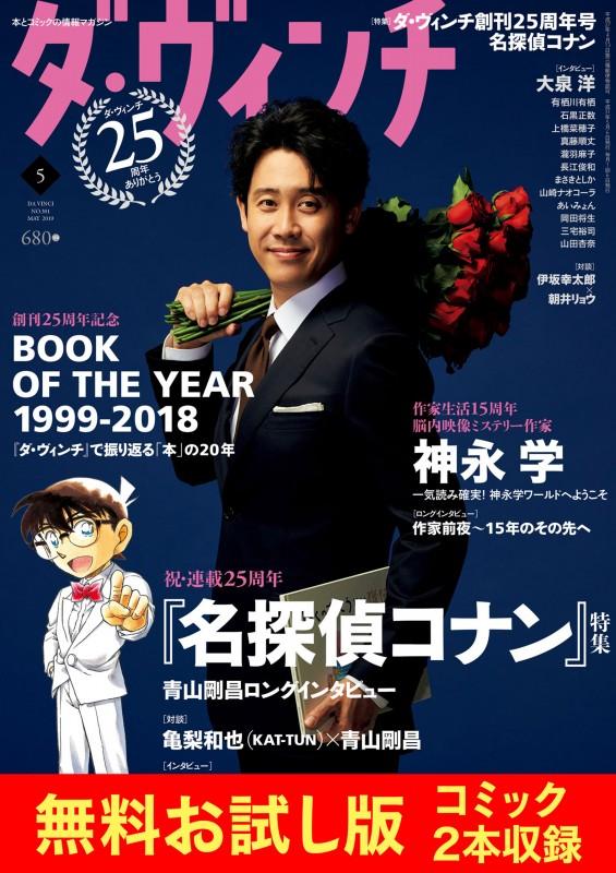 【無料】ダ・ヴィンチ お試し版 2019年5月号