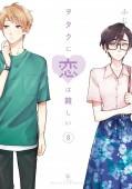 ヲタクに恋は難しい(8)