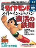 週刊ダイヤモンド 02年3月9日号