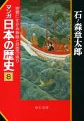 マンガ日本の歴史8 密教にすがる神祇と怨霊の祟り