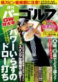 週刊パーゴルフ 2017/5/9・5/16号