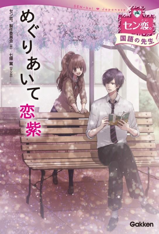 めぐりあいて 恋紫 (国語の先生)