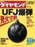 週刊ダイヤモンド 04年7月3日号