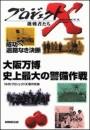 大阪万博 史上最大の警備作戦―成功へ 退路なき決断 プロジェクトX