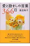 愛と励ましの言葉366日の本