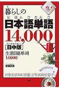 暮らしの日本語単語14,000の本