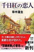 千日紅の恋人の本