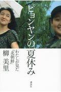 ピョンヤンの夏休みの本